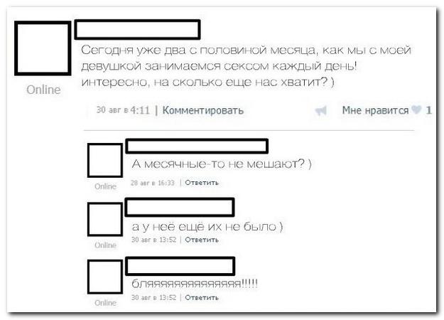 Смешные комментарии из социальных сетей 15.12.14 комментарии, прикол, соцсети, юмор