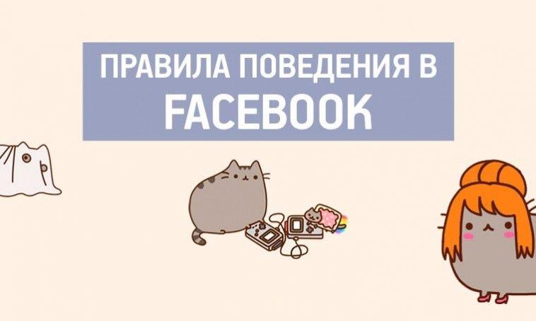 Правила поведения в Facebook facebook, поведение