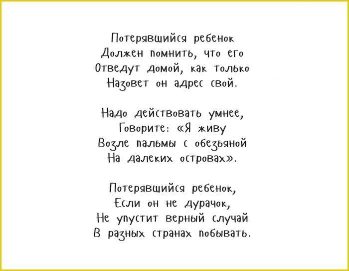 25 «вредных» советов Григория Остера Григорий Остер, совет