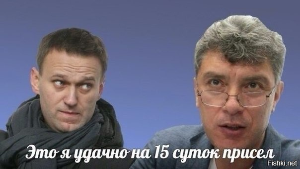 https://s.fishki.net/upload/post/201502/28/1446024/nemcov-16.jpg