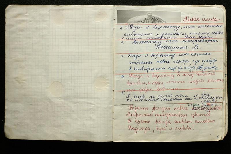 Тетрадь, найденная в Выхино  выхино, тетрадь