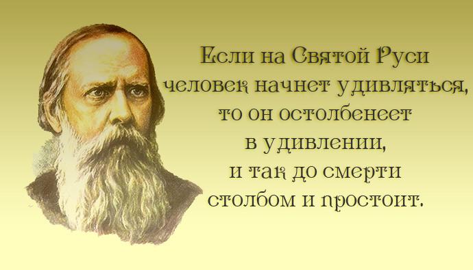 20 метких цитат Салтыкова-Щедрина: не в бровь, а в глаз салтыков-щедрин, цитаты