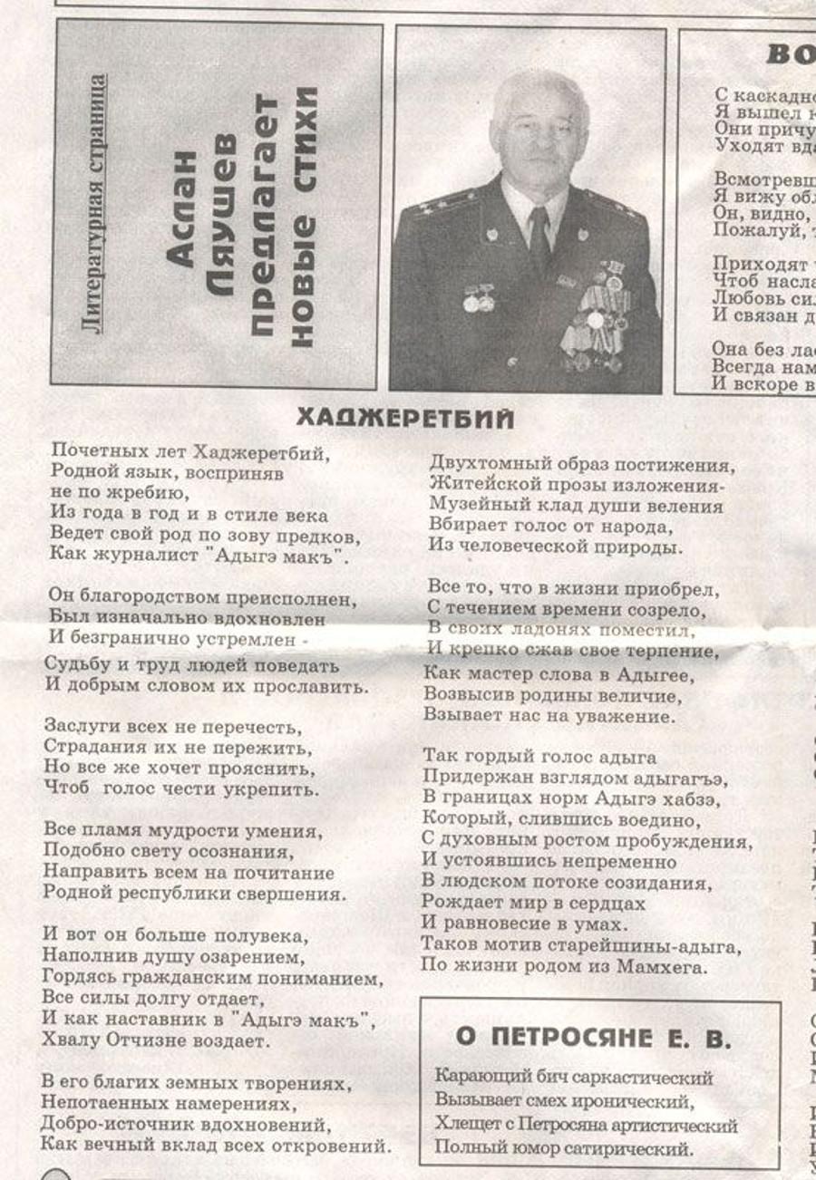 А ещё есть поэт Аслан Ляушев Майкоп, адыгея