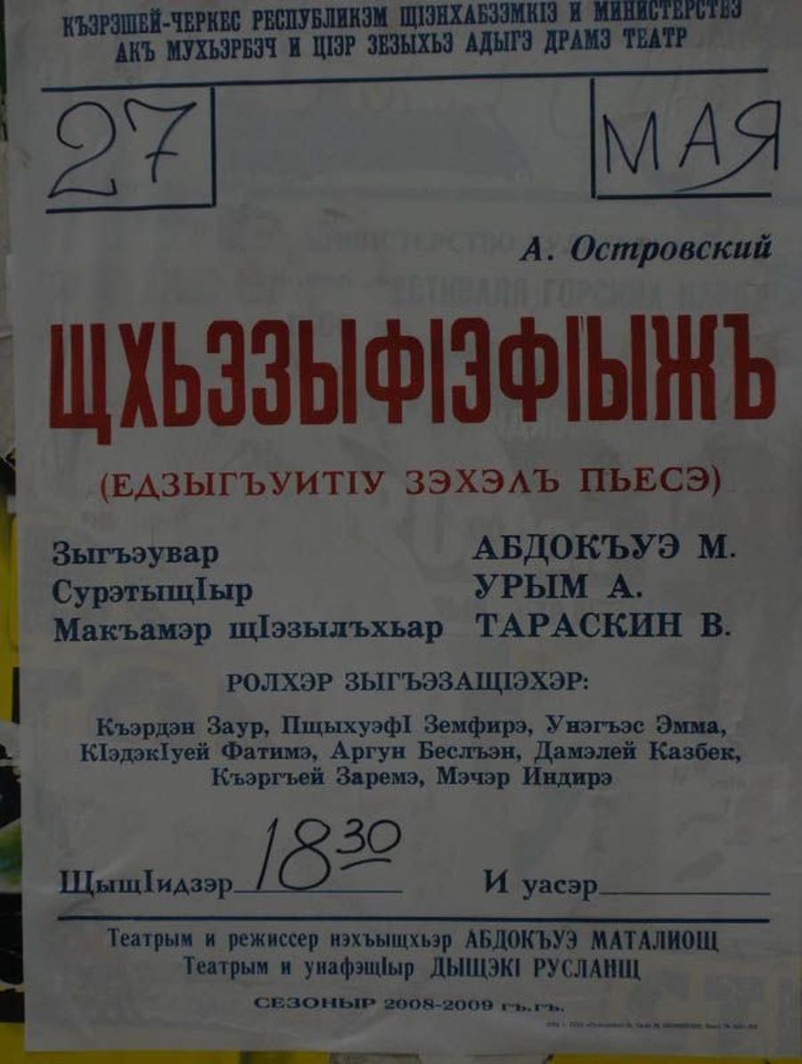 Театральная афиша Майкоп, адыгея