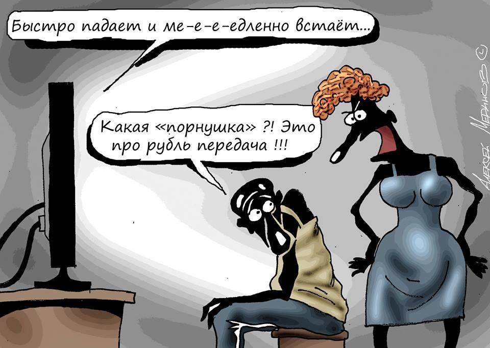 5. На тему колебаний курса рубля. Алекксей Меринов, карикатуры, рисунки