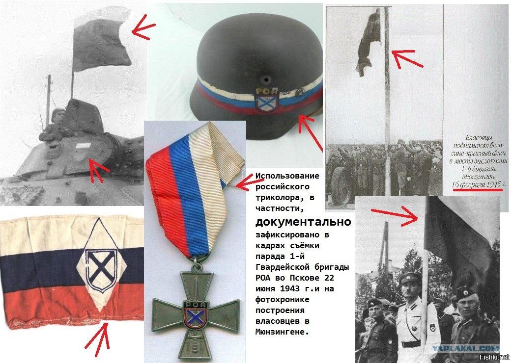 под каким флагом воевала армия власова фото цена