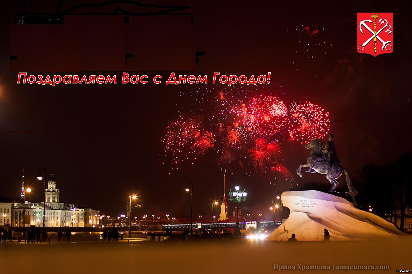 Поздравления с днем санкт-петербурга открытки, смешные бурундуки
