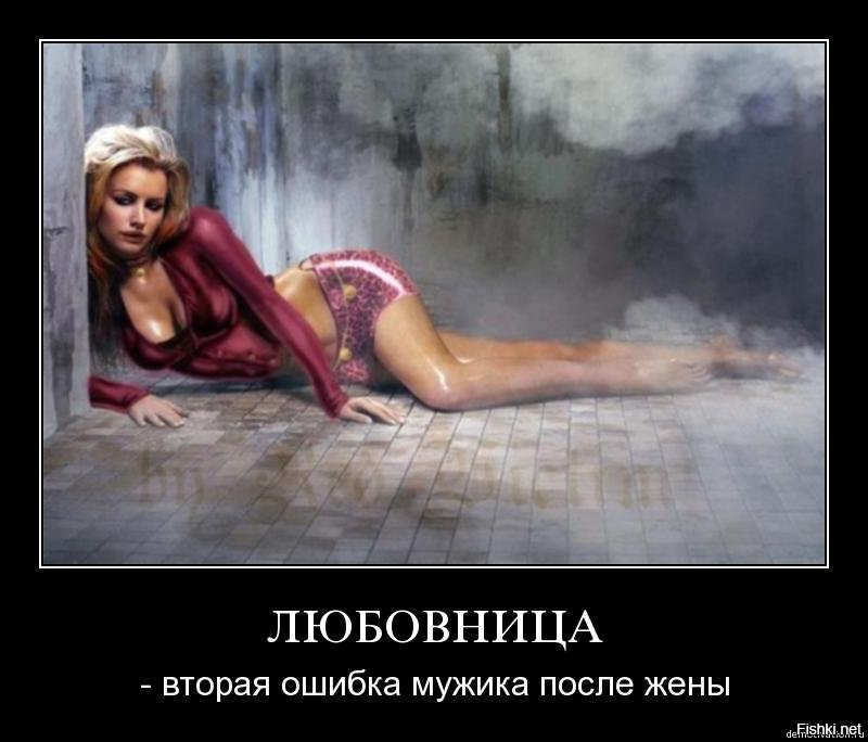 Ирина, прикольные картинки про жену и любовницу