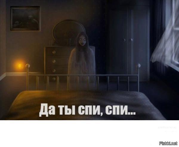 Картинка ты спишь ты спишь