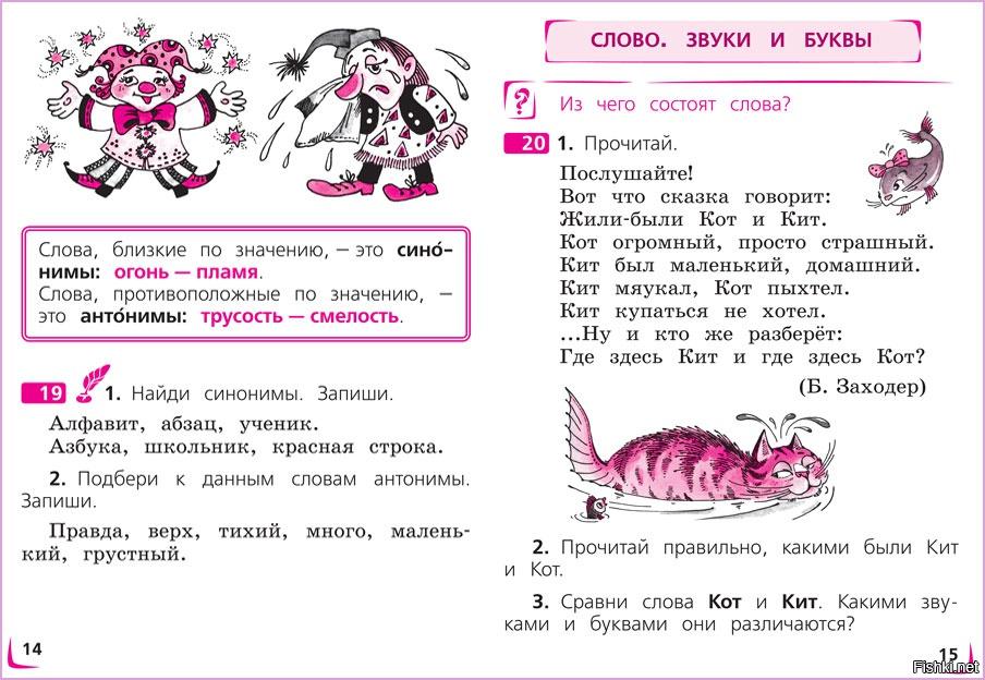 русскому а.в.полякова по классу решебник по 3