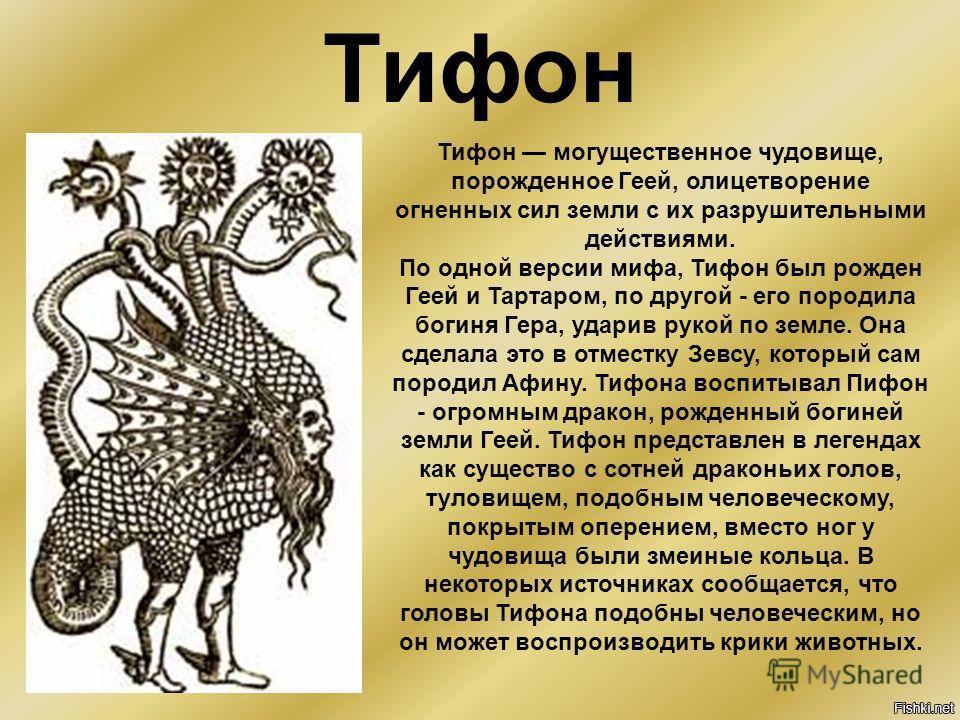сожалению, николай мифические существа список с картинками и описанием на английском заповедников