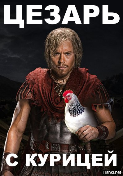 Цезарь с курицей смешная картинка