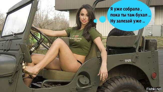 Бабы в армии голые фото знаю