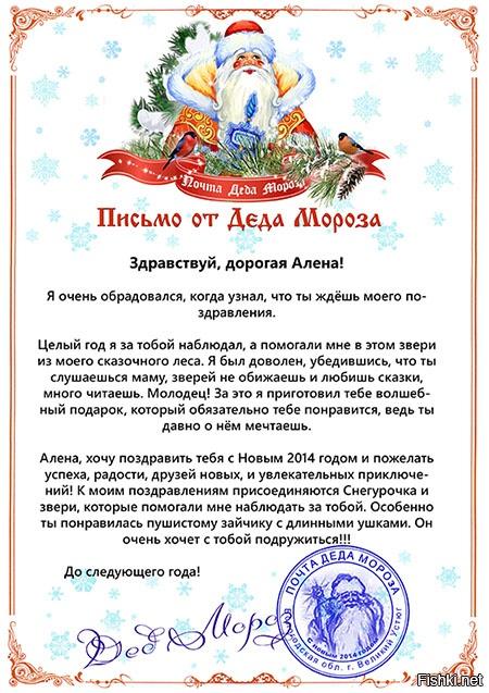Письмо-открытка от Деда Мороза на магнитной подложке