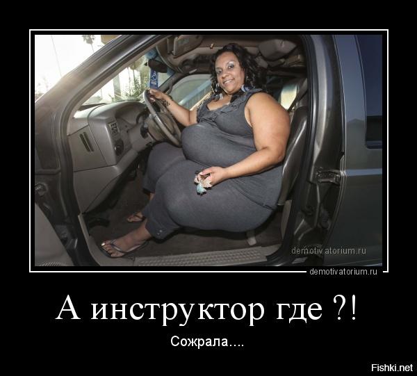 Смешные картинки с инструктором по вождению
