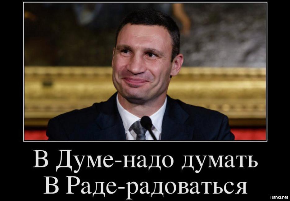 Смешные картинки про украинских депутатов