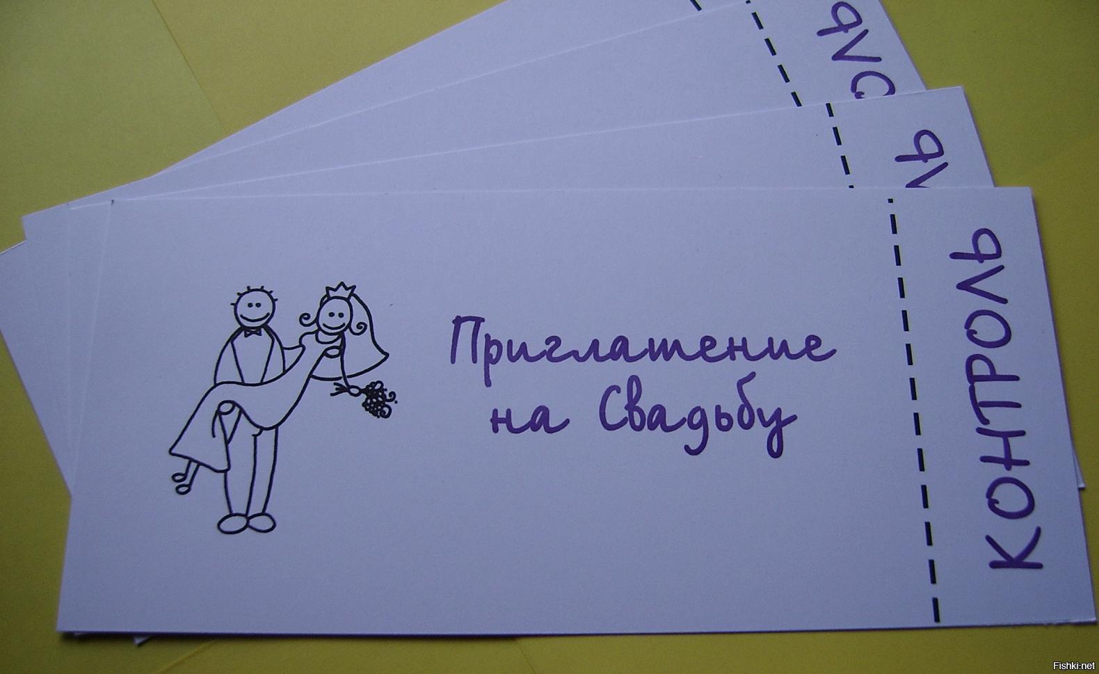 Приглашение на свадьбу открытка прикольная