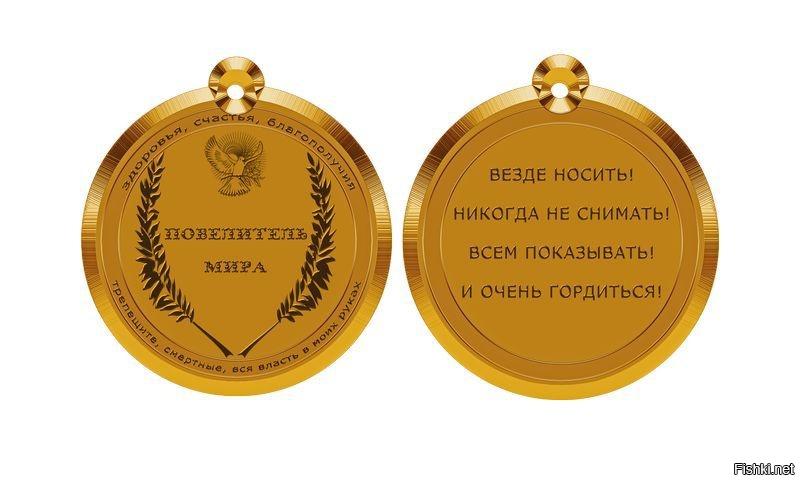 поздравление с вручением медали для мужчины ватсап