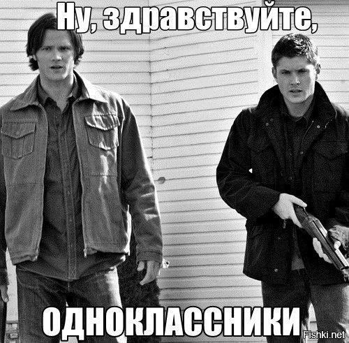 Одноклассники фото с надписью