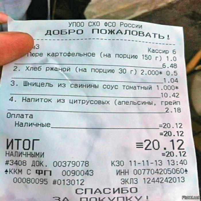фото чек в кремле этой ситуации