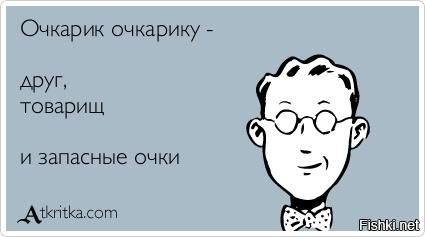 Смешные картинки про очкариков, калача прикольная аниме