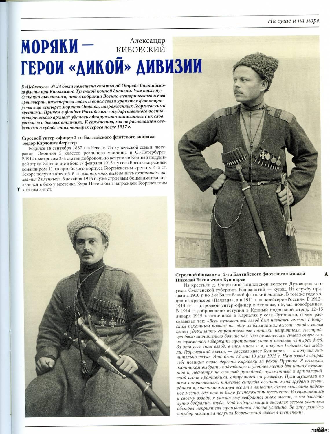 Павел Глоба осетинская пехотная бригада дикой дивизии ведёте себя