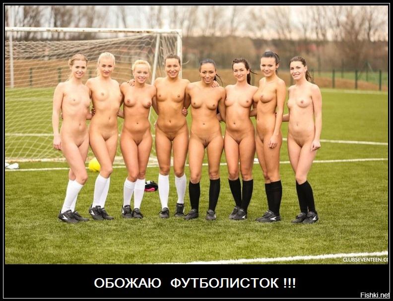скачать голые парни футбол торрент играют в