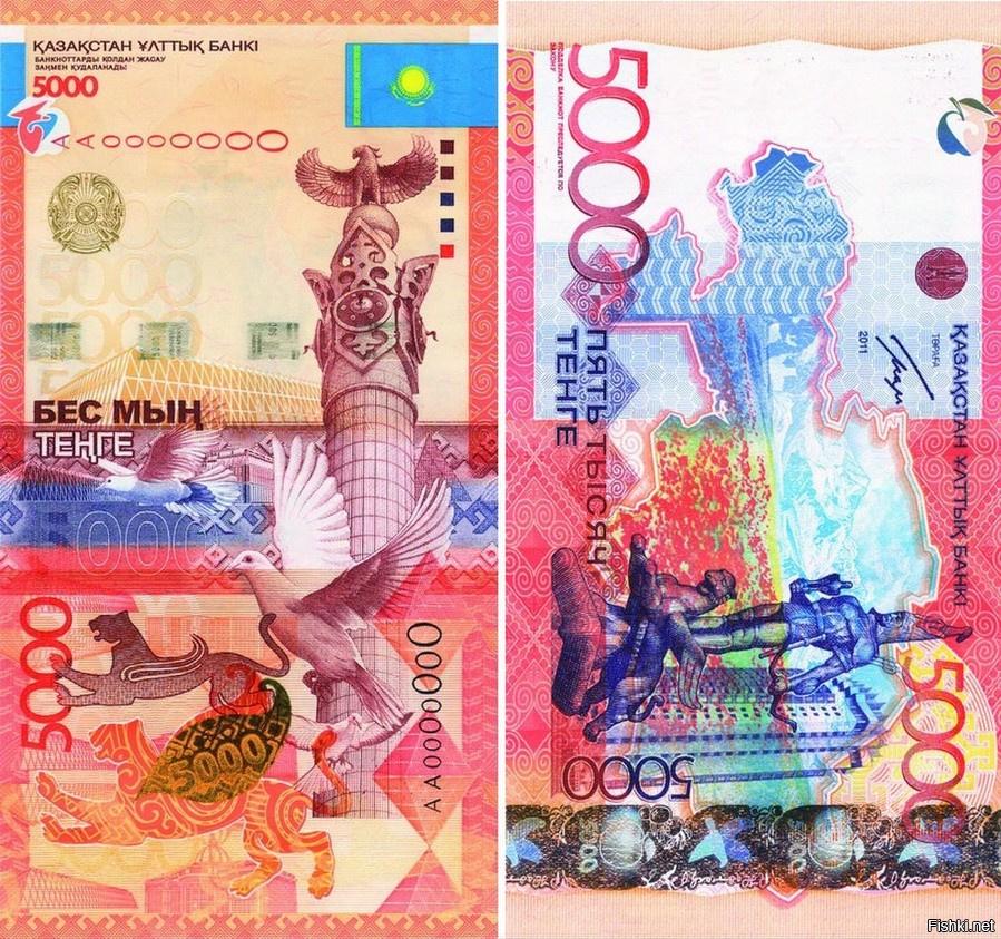 отличие картинки казахстанские купюры стали
