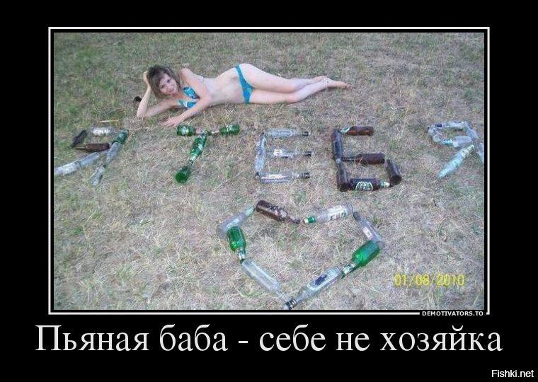 Пьяные девушки приколы картинки с надписями
