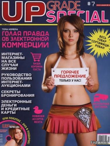 golaya-cheshskaya-model
