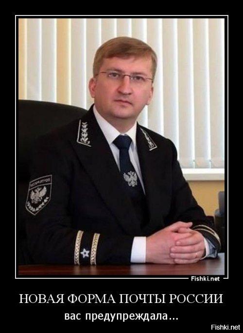 Новая форма почтальонов россии фото