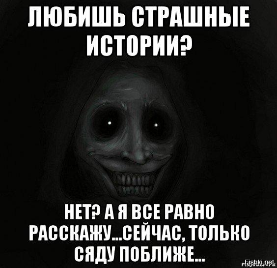 Самые страшные картинки на ночь с надписями