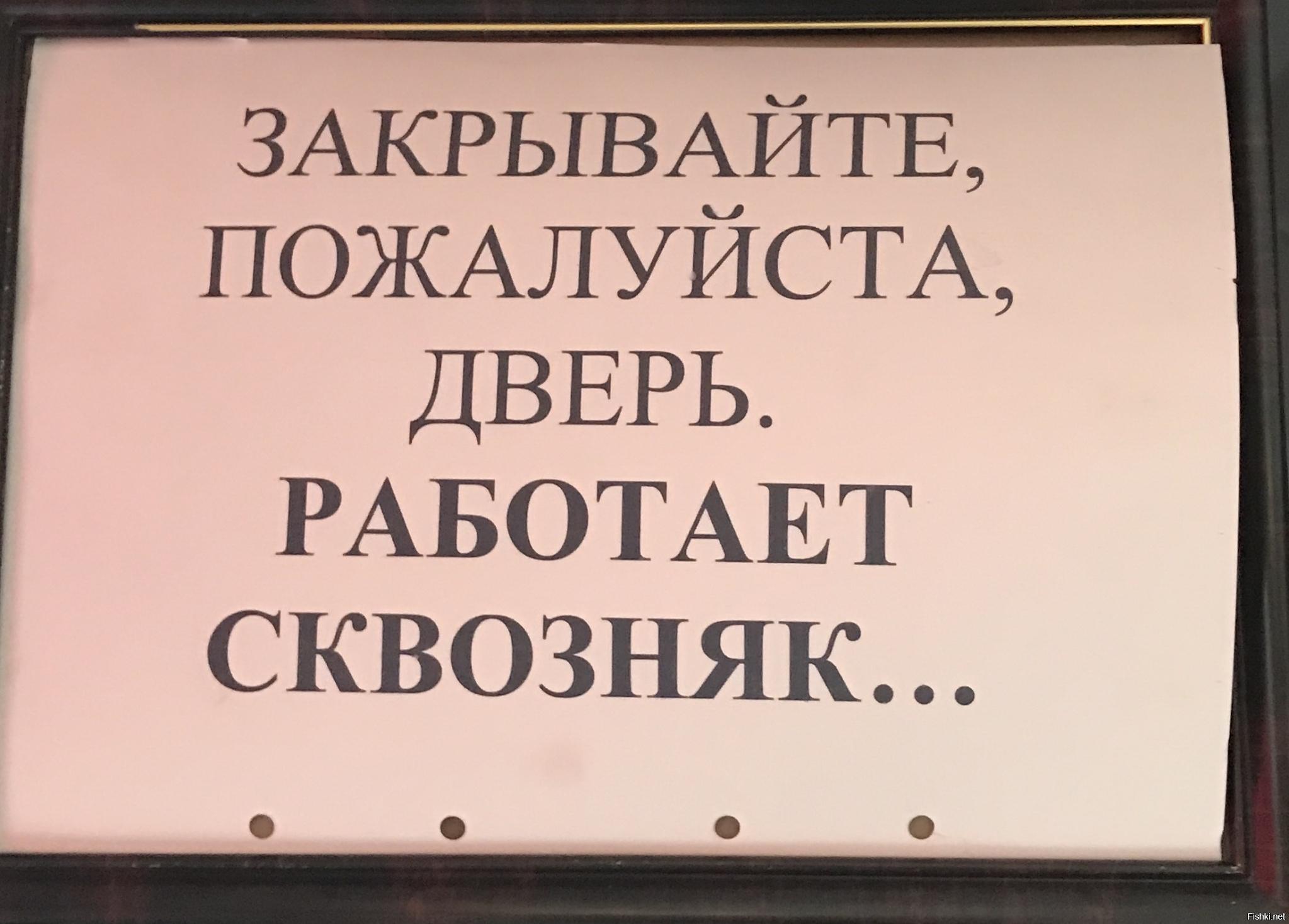 Прикольные надписи закрывайте дверь с картинками, открытки надписями другу