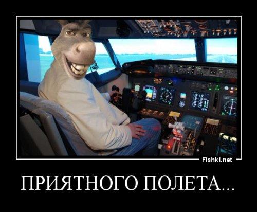 Счастливого полета прикольные картинки
