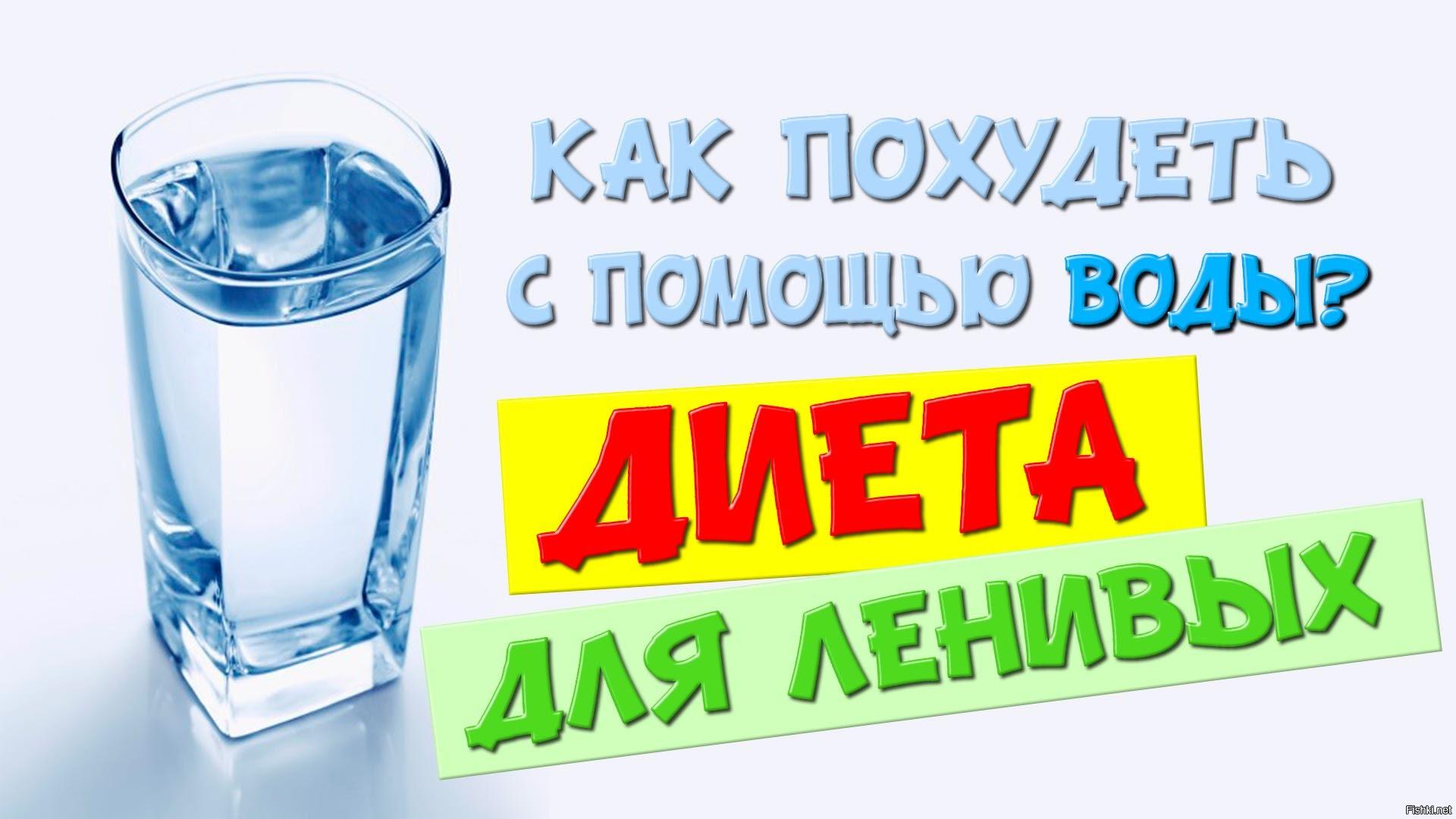 Похудеть диета на воде