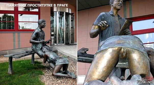 в чехии шлюхи памятник
