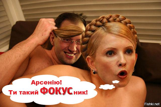 порно карикатуры на тимошенко