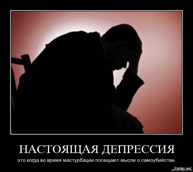 Бросил в депрессии