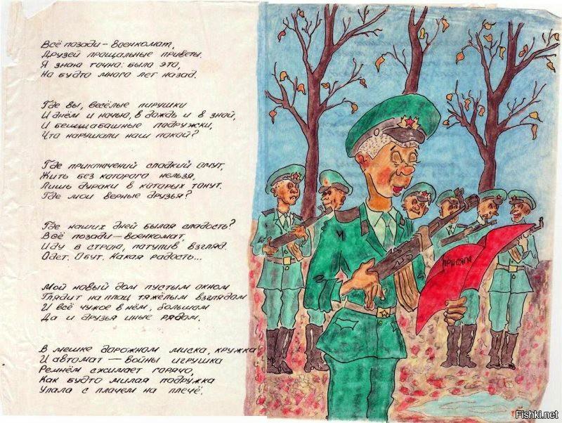 фанаты стихи на дембель офицеру сорт заинтересовал многих