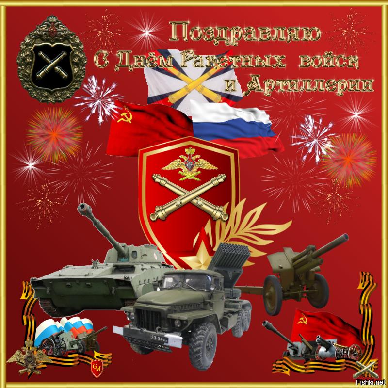 Открытка день артиллерии и ракетных войск, коллектива