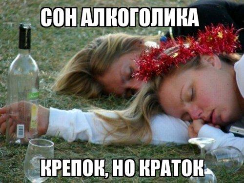 К чему снится алкоголик во сне по соннику?