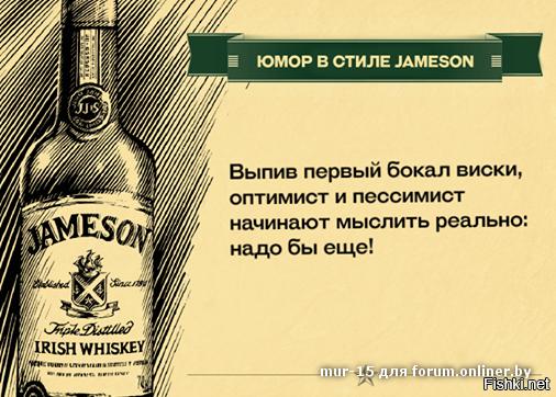 то, стихи про виски в подарок прикольные обыске него