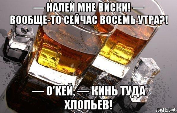 Картинка виски прикол