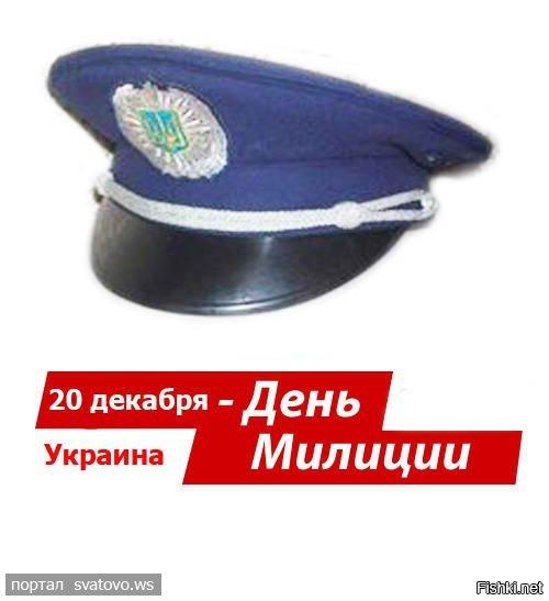 Открытка день милиции украины, философией юмором