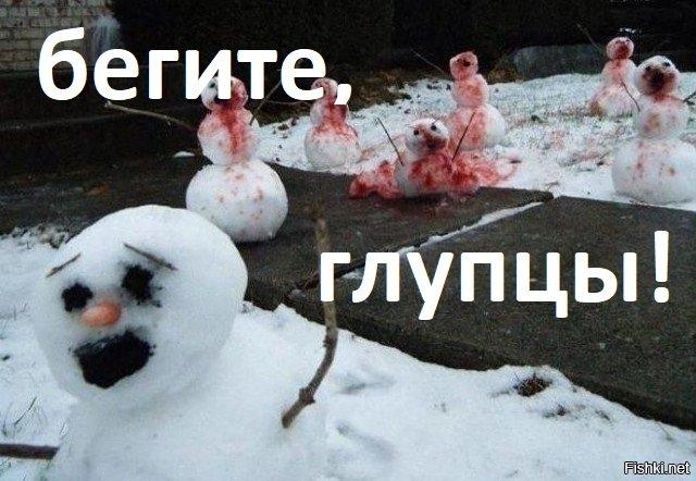 Снеговик бегите глупцы картинки