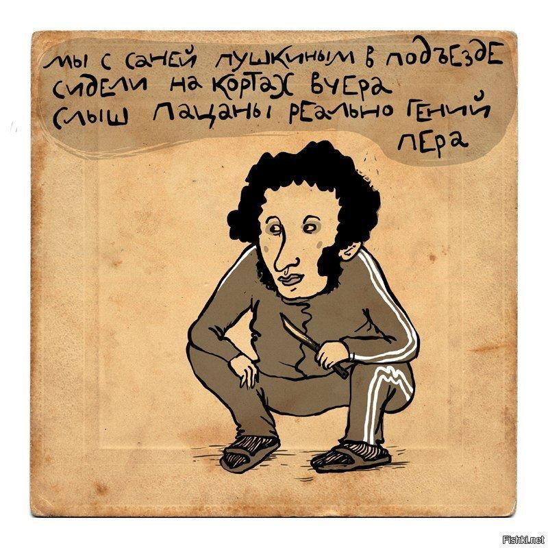 смешные рисунки о пушкине