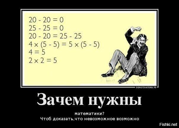 Картинки по математике смешные