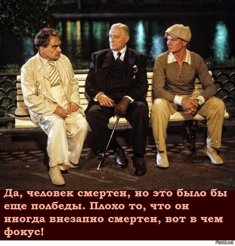 Мистер Воланд))