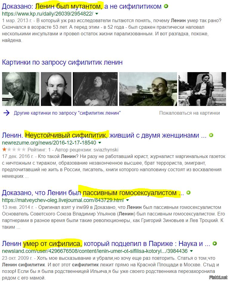 Ленин пассивный гомосексуалист что