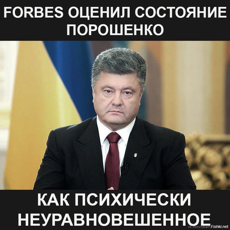 Картинки прикольные про порошенко